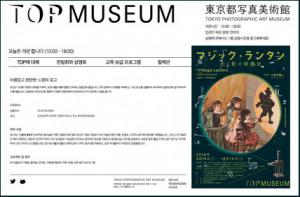 Top Museum