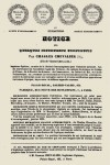 Les opticiens CHEVALIER à Paris dans Brevets et inventeurs chevalier-01-100x150